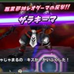 【星のドラゴンクエスト】 かみさまチャレンジへの挑戦!6段レオダーマ 必殺のザラキーマ